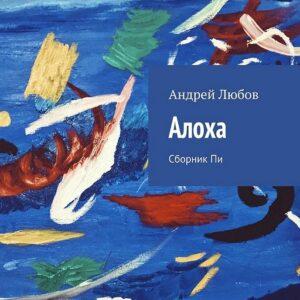 Алоха. Сборник Пи Андрей Любов