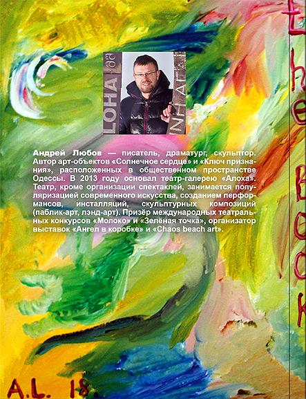 Книга Андрея Любова «Алоха»