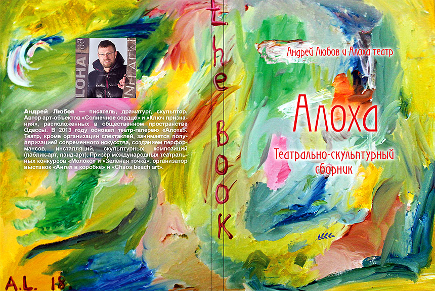 Book of Andrii Liubov «Aloha»