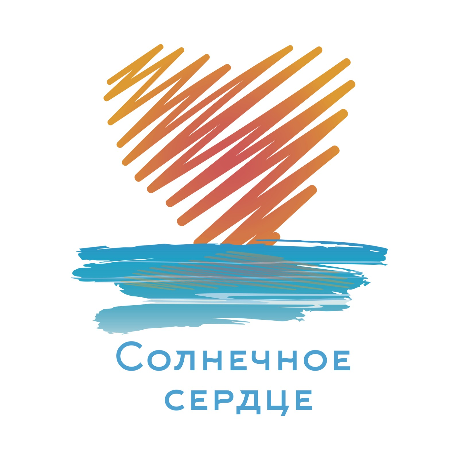 "ФЕСТИВАЛЬ ""СОНЯЧНЕ СЕРЦЕ"" – 2020"